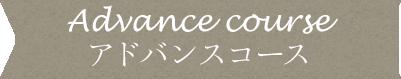 advance course アドバンスコース
