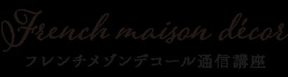 フレンチメゾンデコール通信講座 2019年7月23日発売予定!