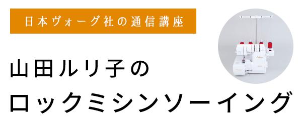 〈通信講座〉couturier sewing class 山田ルリ子のロックミシンソーイング