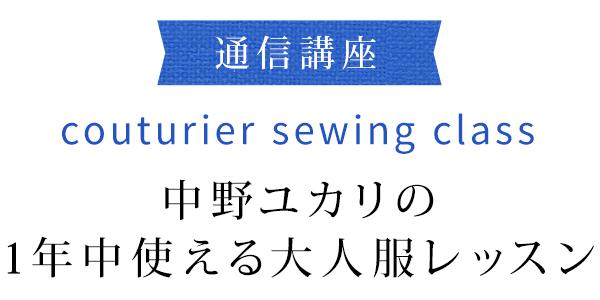 〈通信講座〉couturier sewing class 中野ユカリの1年中使える大人服レッスン