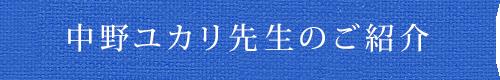 中野ユカリ先生のご紹介